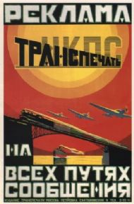 Vintage Russian poster - Transpechat' Printing House on all communications